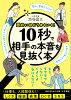 10秒で相手の本音を見抜く本   /三笠書房/渋谷昌三