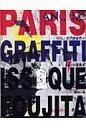 Paris graffiti パリの落書き  /光村推古書院/藤田一咲