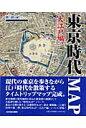 東京時代map 大江戸編  /光村推古書院/新創社