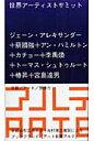 世界ア-ティストサミット   /光村推古書院/宮島達男