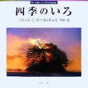 四季のいろ 日本風景写真協会選抜作品集第2回 vol.2 /日本風景写真協会/日本風景写真協会