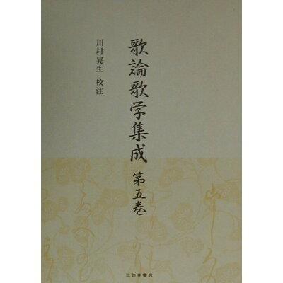 歌論歌学集成  第5巻 /三弥井書店/川村晃生