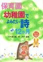 保育園・幼稚園でよみたい詩12か月   /民衆社/水内喜久雄