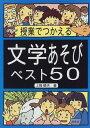 授業でつかえる文学あそびベスト50   /民衆社/上条晴夫