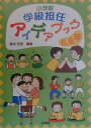 小学校学級担任アイデアブック  5.6年 /民衆社/家本芳郎