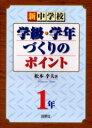 新中学校学級・学年づくりのポイント  1年 /民衆社/松本幸夫