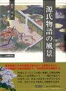 源氏物語の風景   /武蔵野書院/横井孝