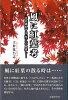 風に紅葉考 百花繚乱する〈性〉への目差し  /武蔵野書院/大倉比呂志