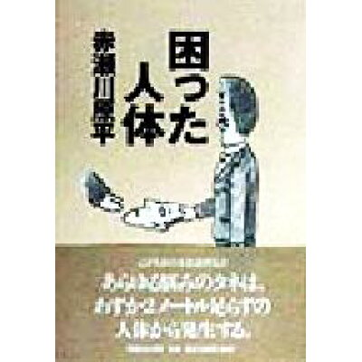 困った人体   /マガジンハウス/赤瀬川原平