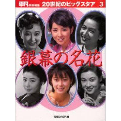 銀幕の名花 永久愛蔵写真集  /マガジンハウス/マガジンハウス