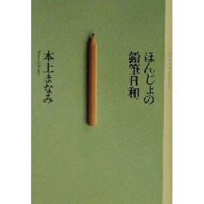 ほんじょの鉛筆日和。   /マガジンハウス/本上まなみ