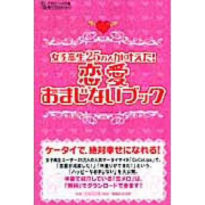 女子高生25万人が叶えた!恋愛おまじないブック   /マガジンハウス/マガジンハウス