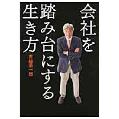 会社を踏み台にする生き方   /マガジンハウス/吉越浩一郎