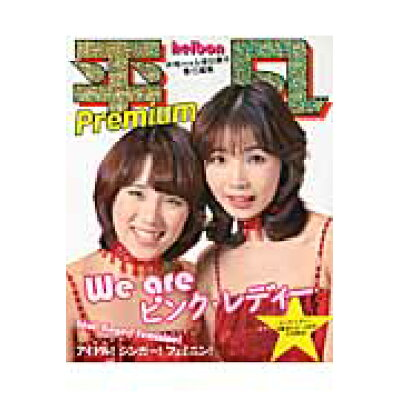 We areピンク・レディ- 平凡Premium  /マガジンハウス/未唯