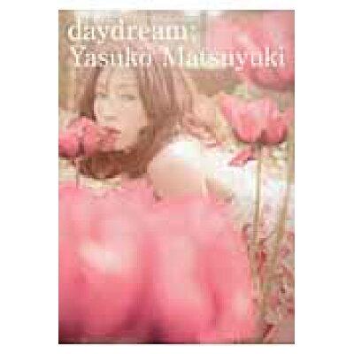 daydream 松雪泰子写真集  /マガジンハウス/柴田文子