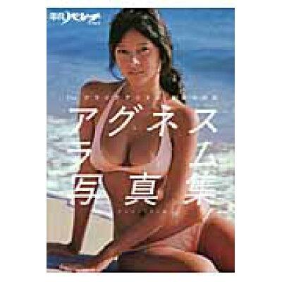 アグネス・ラム写真集 Theグラビアアイドル楽園の妖精  /マガジンハウス/マガジンハウス