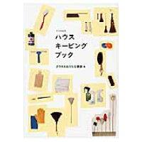 ハウスキ-ピングブック   /マガジンハウス/クウネルおうち仕事課