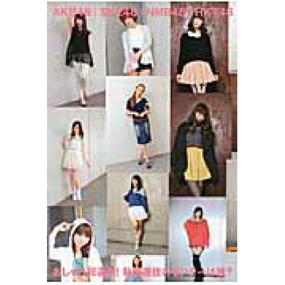 おしゃれ総選挙!私服選抜のセンタ-は誰? AKB48,SKE48,NMB48,HKT48  /マガジンハウス/マガジンハウス
