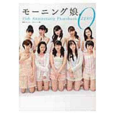 モ-ニング娘。15th Anniversary Photobook ZERO   /マガジンハウス/田口まき