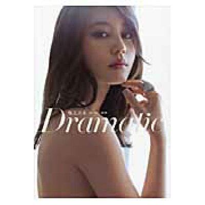 Dramatic 堀北真希写真集  /マガジンハウス/ND CHOW