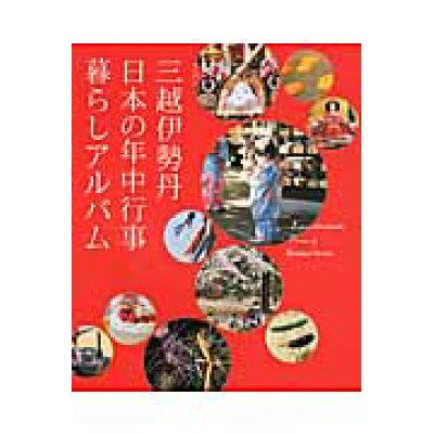 三越伊勢丹日本の年中行事暮らしアルバム   /マガジンハウス/三越伊勢丹