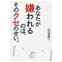 あなたが嫌われるのは、そのクセのせい。   /マガジンハウス/渋谷昌三