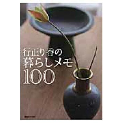 行正り香の暮らしメモ100   /マガジンハウス/行正り香