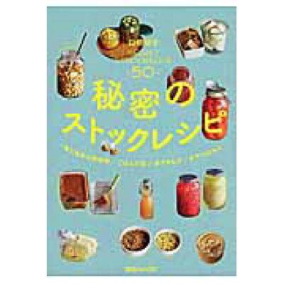 秘密のストックレシピ 作りおきの調味料/ごはんの友/漬けるもの/おやつの  /マガジンハウス/白崎裕子