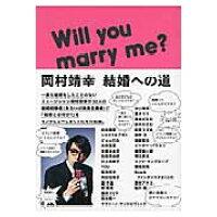 岡村靖幸結婚への道   /マガジンハウス/岡村靖幸