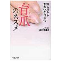 育爪のススメ 飾る爪からきれいな自爪へ  /マガジンハウス/嶋田美津惠