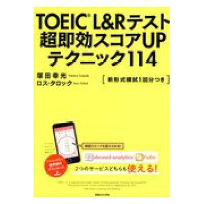TOEIC(R)L&Rテスト超即効スコアUPテクニック114   /マガジンハウス/塚田幸光