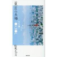 東京の夫婦   /マガジンハウス/松尾スズキ
