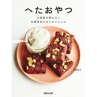 へたおやつ 小麦粉を使わない白崎茶会のはじめてレシピ  /マガジンハウス/白崎裕子