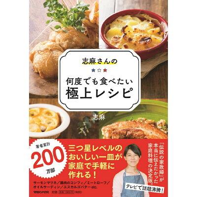 志麻さんの何度でも食べたい極上レシピ   /マガジンハウス/志麻