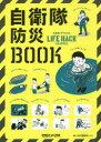 自衛隊防災BOOK 自衛隊OFFICIAL LIFE HACK CHA  /マガジンハウス