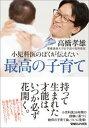 小児科医のぼくが伝えたい最高の子育て   /マガジンハウス/高橋孝雄