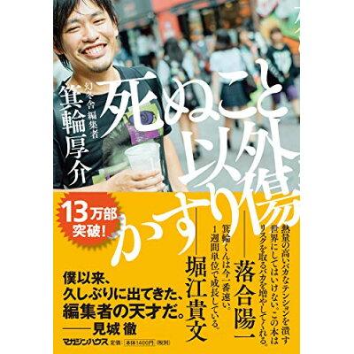 死ぬこと以外かすり傷   /マガジンハウス/箕輪厚介