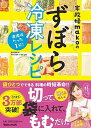 家政婦makoのずぼら冷凍レシピ 準備はたった1分!  /マガジンハウス/mako