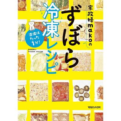 家政婦makoのずぼら冷凍レシピ 準備はたった1分!  /マガジンハウス/mako(アイデア料理研究家)