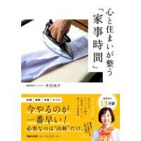 心と住まいが整う「家事時間」   /マガジンハウス/井田典子