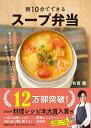 朝10分でできるスープ弁当 あったかいからおいしい!具だくさんスープレシピ60  /マガジンハウス/有賀薫
