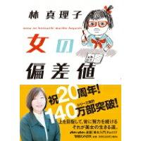 女の偏差値   /マガジンハウス/林真理子