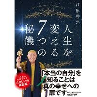人生を変える7つの秘儀   /マガジンハウス/江原啓之