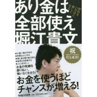 あり金は全部使え 貯めるバカほど貧しくなる  /マガジンハウス/堀江貴文
