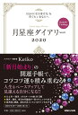 月星座ダイアリー 自分の「引き寄せ力」を育てたいあなたへ Keiko 2020 /マガジンハウス/Keiko