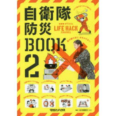 自衛隊防災BOOK 自衛隊OFFICIAL LIFE HACK CHA 2 /マガジンハウス/マガジンハウス