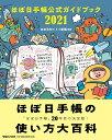 ほぼ日手帳公式ガイドブック  2021 /マガジンハウス/ほぼ日刊イトイ新聞