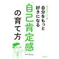 精神科医Tomyの自分をもっと好きになる「自己肯定感」の育て方   /マガジンハウス/精神科医Tomy