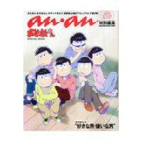 おそ松さんSPECIAL BOOK an・an特別編集  /マガジンハウス