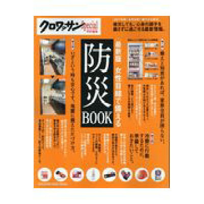 [最新版]女性目線で備える防災BOOK   /マガジンハウス
